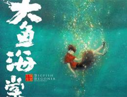 《大鱼海棠》曲风和画面一样唯美