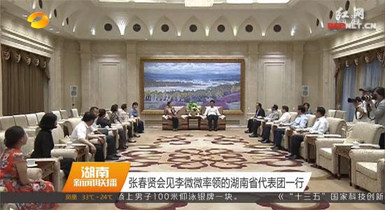 [视频]张春贤会见李微微率领的湖南省代表团一行