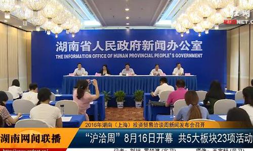 """[视频]""""沪洽周""""8月16日开幕 共5大板块23项活动"""