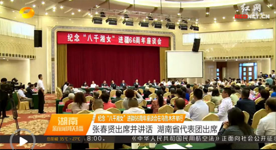 """[视频]纪念""""八千湘女""""进疆66周年座谈会在乌鲁木齐举行"""