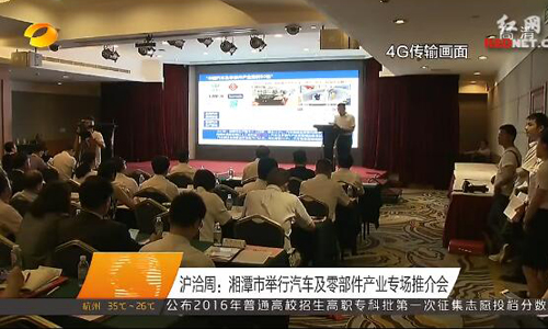 [视频]湘潭市举行汽车及零部件产业专场推介会