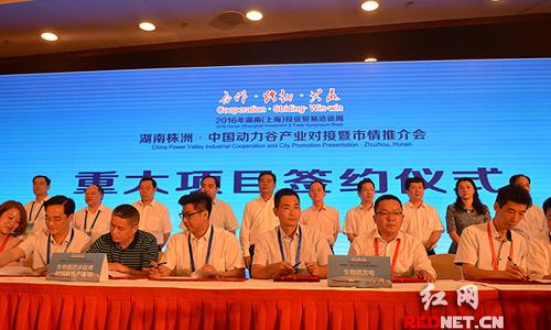 """""""沪洽周""""株洲签订36个项目 重点推介三大动力产业"""