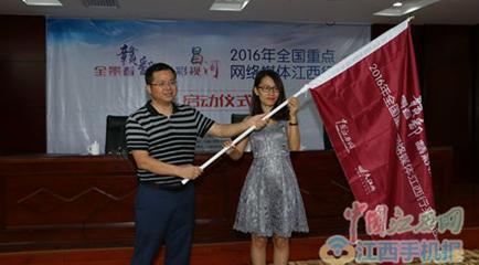 2016年全国重点网媒江西行活动正式启动