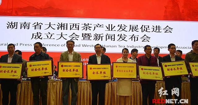 湖南省大湘西茶产业发展促进会成立