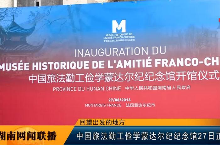 [回望出发的地方]中国旅法勤工俭学蒙达尔纪纪念馆27日正式开馆