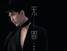 于朦胧《无罪》MV首曝光 化身心理咨询师