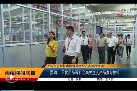 长沙市质量技术监督局举行产品抽检活动