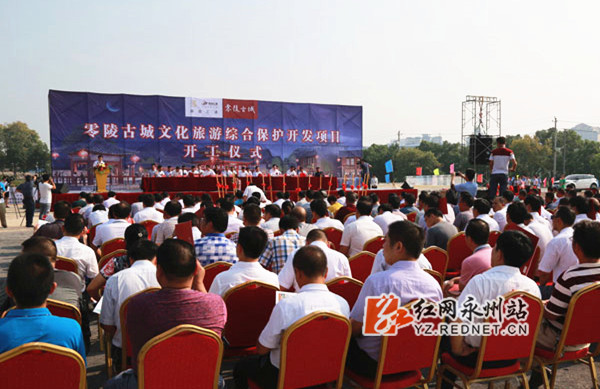 """永州""""零陵古城""""项目开工建设 总投资70亿元"""