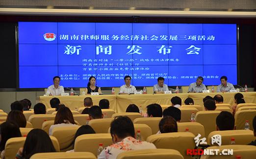 湖南律师服务经济社会发展三项活动新闻发布会