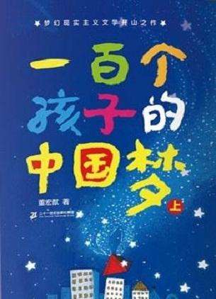 《一百个孩子的中国梦》