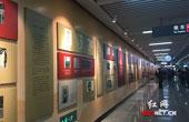国庆长沙地铁可看长征故事 近40件长征实物亮相