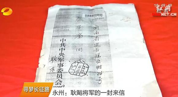 [寻梦长征路]永州:耿飚将军的一封来信(视频)