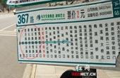 """长沙现""""最文艺""""系列公交站名(图)"""