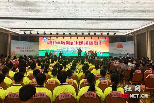 湖南开展爱粮节粮宣传活动 呼吁全社会参与节粮减损
