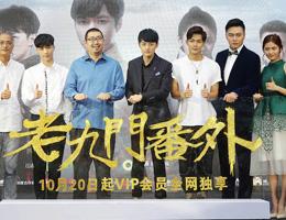 《老九门》番外20日起上线 终极预告片曝光