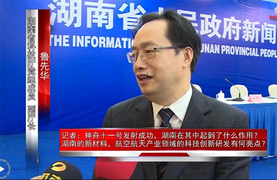 湖南省科技厅:湖南省科技创新成就新闻发布会