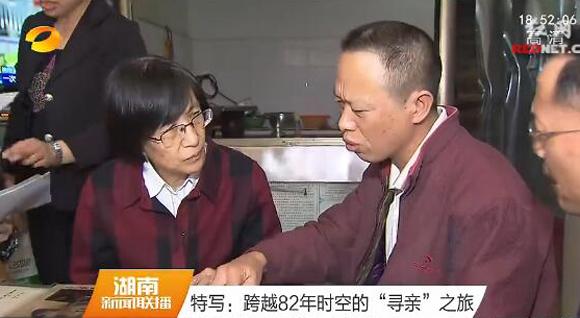 """跨越82年时空的""""寻亲""""之旅[视频]"""