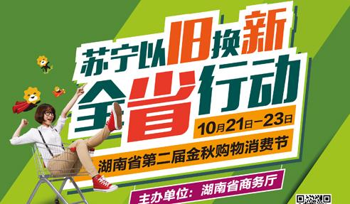 苏宁以旧换新-湖南省第二届金秋购物消费节