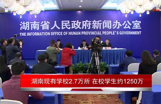 湖南省教育厅:全省教育事业改革发展成就新闻发布会