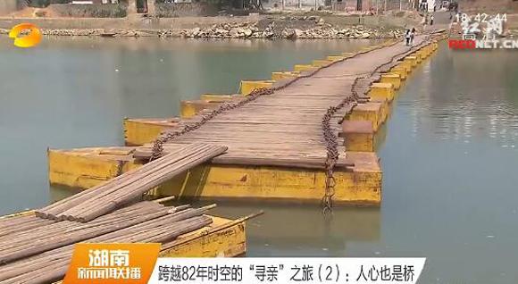 """跨越82年时空的""""寻亲""""之旅(2):人心也是桥[视频]"""