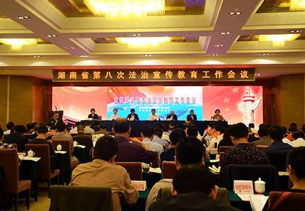 湖南省第八次法治宣传教育工作会议召开