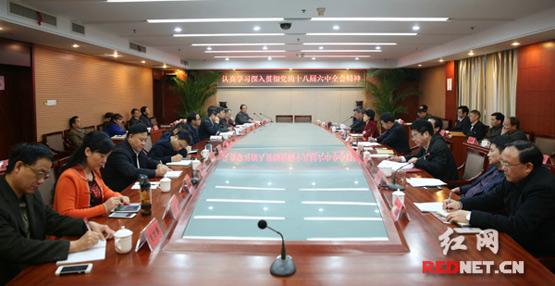 湖南省委党校专题学习十八届六中全会精神