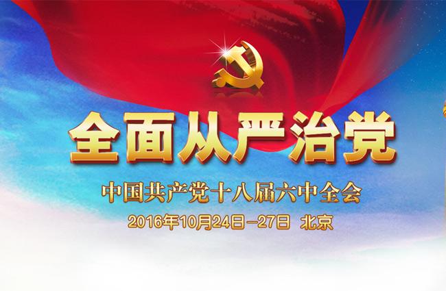 专题:从严治党 中国共产党十八届六中全会