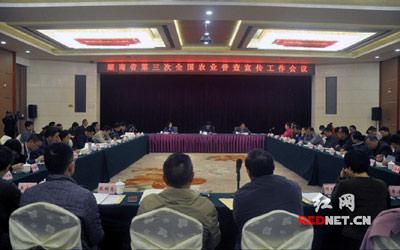 第三次农业普查即将开始 湖南动员部署全省农普宣传