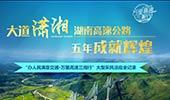 大道潇湘 湖南高速公路五年成就辉煌