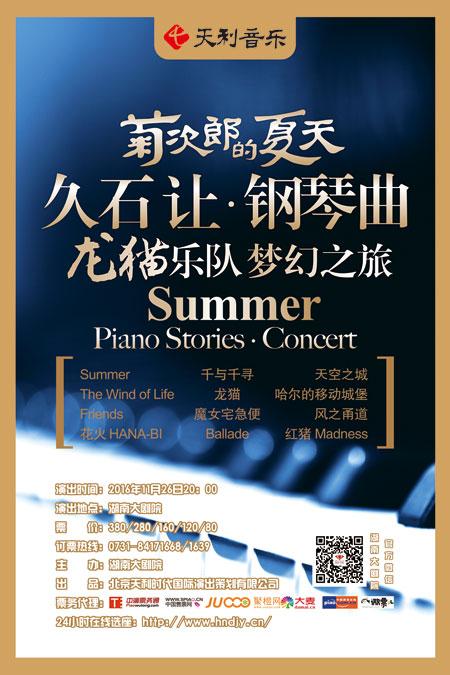 one summer day 钢琴谱 指法-菊次郎的夏天 久石让钢琴曲 龙猫乐队梦幻之旅演奏会