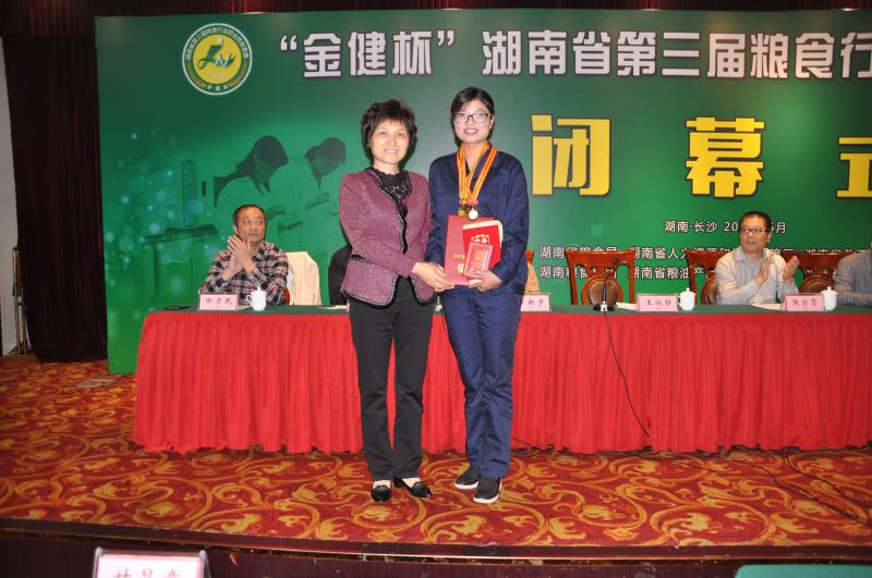 湖南省第三届粮食行业职业技能竞赛在长沙召开