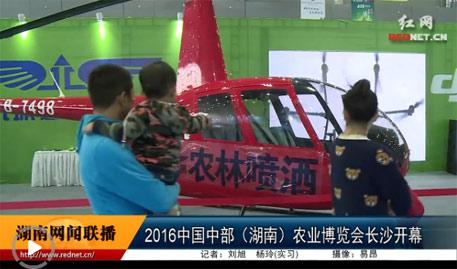 [视频]2016中国中部(湖南)农业博览会长沙开幕