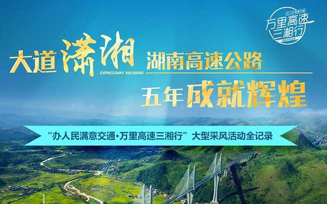 红网专题:大道潇湘 湖南高速五年成就辉煌