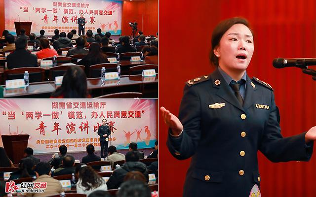 省交通运输厅举行办人民满意交通主题演讲比赛