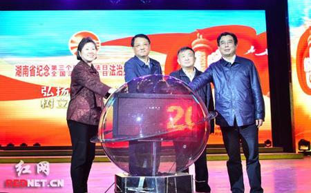 湖南举行法治文艺调演 隆重纪念第三个国家宪法日