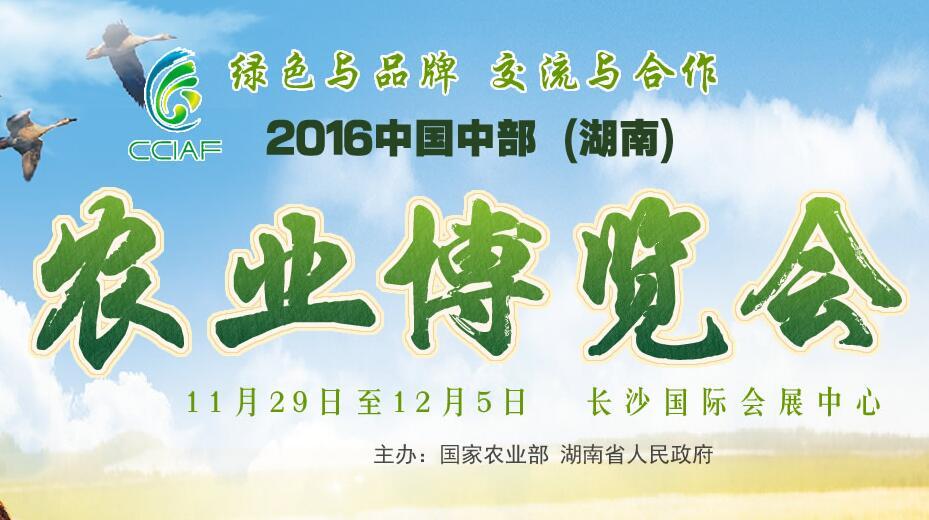 2016中国中部(湖南)农业博览会