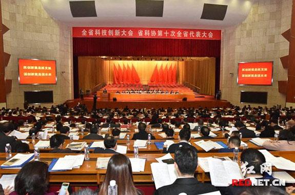 湖南省科技创新大会召开 杜家毫讲话许达哲主持