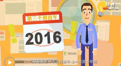 第三次全国农业普查动漫版宣传片