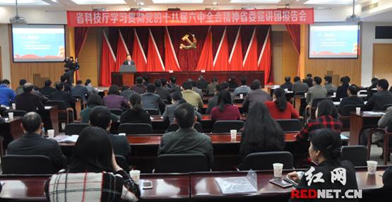 湖南省科技厅学习贯彻十八届六中全会精神