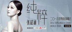 """2016张韶涵""""纯粹""""世界巡回演唱会长沙站"""