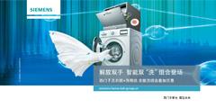 西门子洗碗机&洗衣机专题