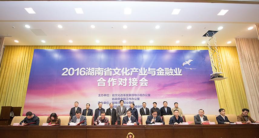 2016湖南省文化产业与金融业合作对接会在长沙举行