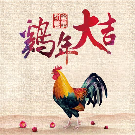 随着2017年春节日益临近,著名音乐人龙奔再次包揽词曲创作新年贺岁金曲《鸡年大吉》。自发布起便好评如潮,更是被粉丝们赞叹十分应景,相信在鸡年来临之际,势必引爆全国,成为鸡年最受关注的歌曲之一。   随着《鸡年大吉》的前奏响起,愉悦欢快的气氛瞬间把我们笼罩,在新春将至的时刻,这首满是喜悦和祝福的歌曲,更能渲染我们的整个心境。细细聆听,里面的每一句祝福的话语都能温暖人心,让人聆听之际,笑容不由自主地挂在脸上。   这首歌曲《鸡年大吉》的成功之处更是不言而喻。   鸡年到,喜庆到,全家乐得咕咕叫!金风送