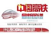 一组图看懂中国高铁最新家族图谱!