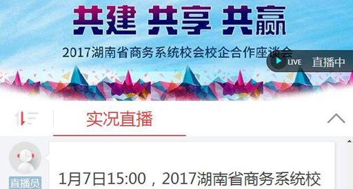 直播:2017湖南省商务系统校会校企合作座谈会