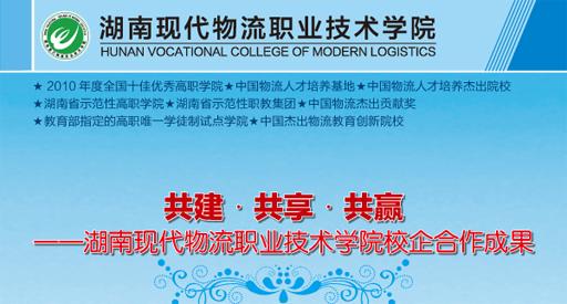 湖南现代物流职业技术学院校企合作成果情况