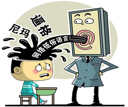曾洁玲:禁用不文明网络词语须多管齐下