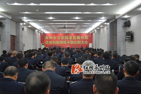 永州市公安局召开选拔科级领导干部任职大会