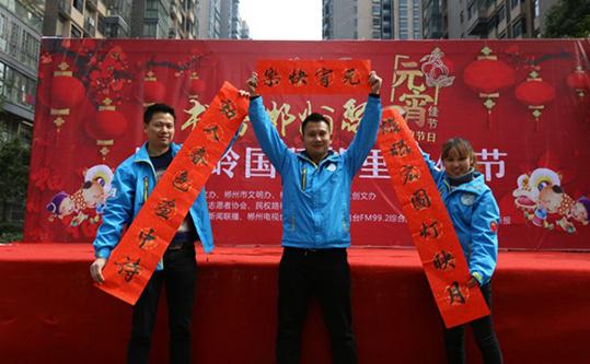 郴州开展邻里文化节活动欢庆元宵佳节展邻里和谐