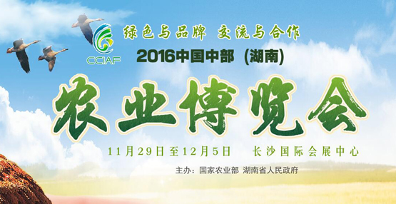 2016中国中部(湖南)农博会